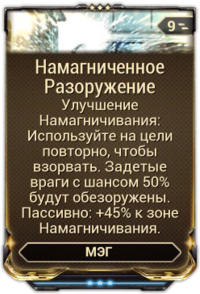 Намагниченное Разоружение вики.png