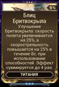 Блиц Бритвокрыла вики.png