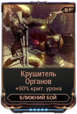 Крушитель Органов