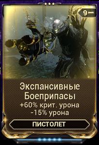 Экспансивные Боеприпасы вики.png