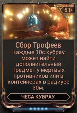 Сбор Трофеев