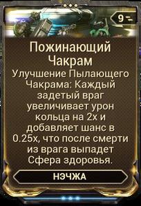 Пожинающий Чакрам вики.png