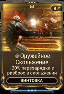 Оружейное Скольжение вики.png