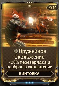 Оружейное Скольжение