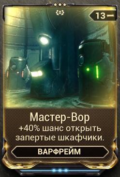Мастер-Вор