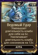 Ведомый Удар вики.png