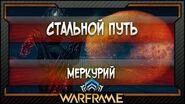 Warframe Стальной путь - Меркурий (2020)