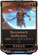 NecramechDeflection
