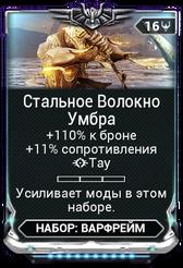 Стальное Волокно Умбра