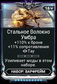 Стальное Волокно Умбра вики.png