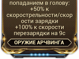 Ас Оружия Арчвинга