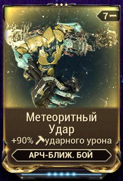 Метеоритный Удар