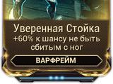 Уверенная Стойка