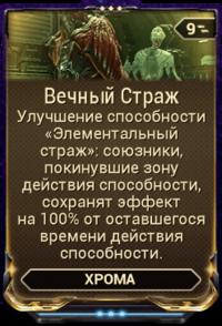 Вечный Страж вики.png