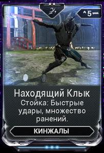 Находящий Клык вики.png