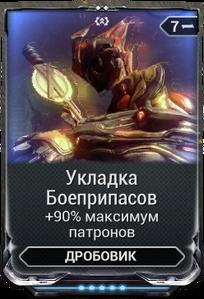 Укладка Боеприпасов вики.png