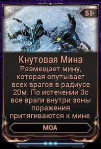 Кнутовая Мина вики.png