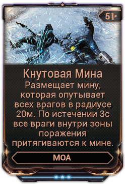 Кнутовая Мина