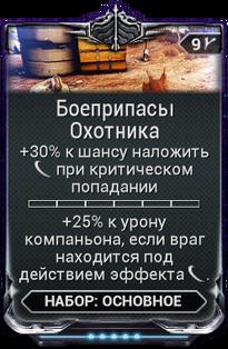 Боеприпасы Охотника вики.png