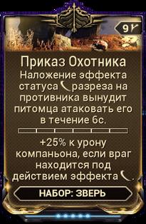 Приказ Охотника вики.png