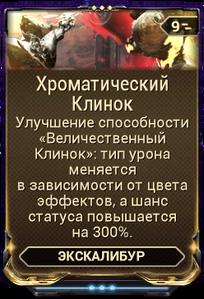 Хроматический Клинок вики.png