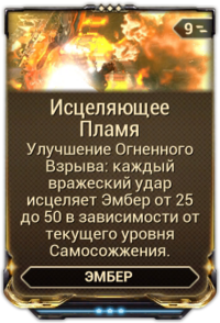Исцеляющее Пламя вики.png