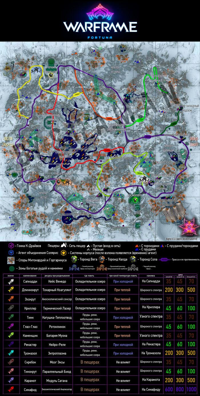 Карта-Долины-Сфер-(Фортуна)-v 3 1.jpg