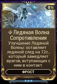 Ледяная Волна Сопротивления вики.png