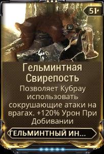 Гельминтная Свирепость вики.png