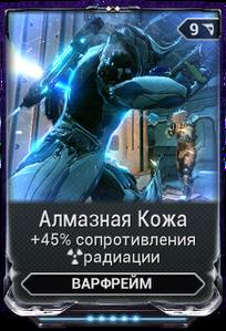 Алмазная Кожа вики.png
