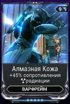 Алмазная Кожа