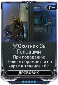 Охотник За Головами вики.png