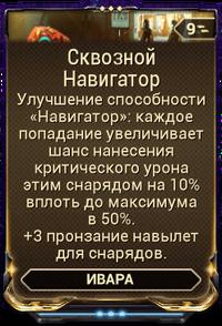 Сквозной Навигатор вики.png