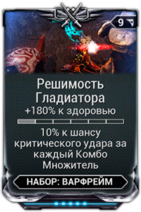 Решимость Гладиатора вики.png