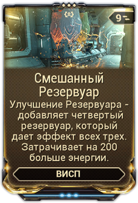 Смешанный Резервуар вики.png