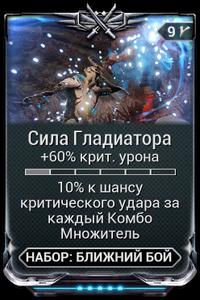 Сила Гладиатора вики.png