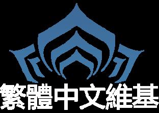 WARFRAME 繁體中文維基