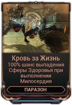Кровь за Жизнь