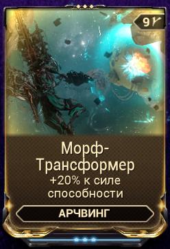 Морф-Трансформер