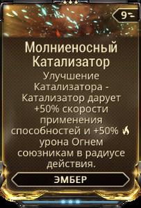 Молниеносный Катализатор вики.png