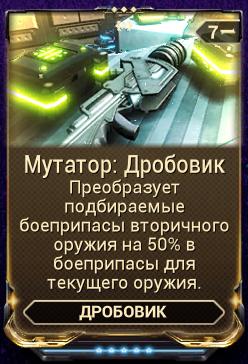 Мутатор: Дробовик
