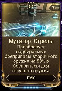Мутатор Стрелы вики.png