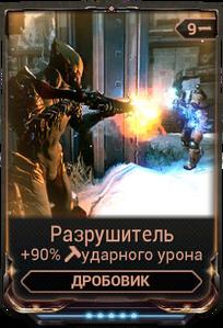 Разрушитель вики.png