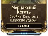 Мерцающий Коготь