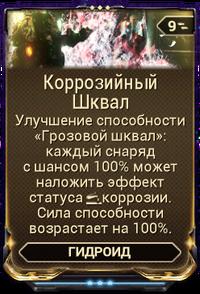 Коррозийный Шквал вики.png