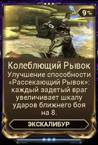 Колеблющий Рывок вики.png