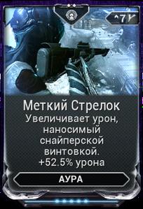 Меткий Стрелок вики.png
