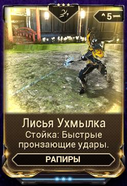 Лисья Ухмылка