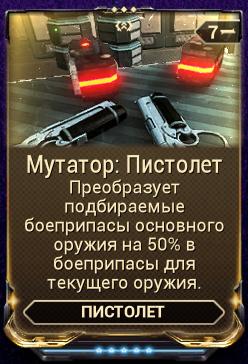 Мутатор: Пистолет