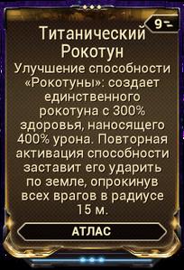 Титанический Рокотун вики.png
